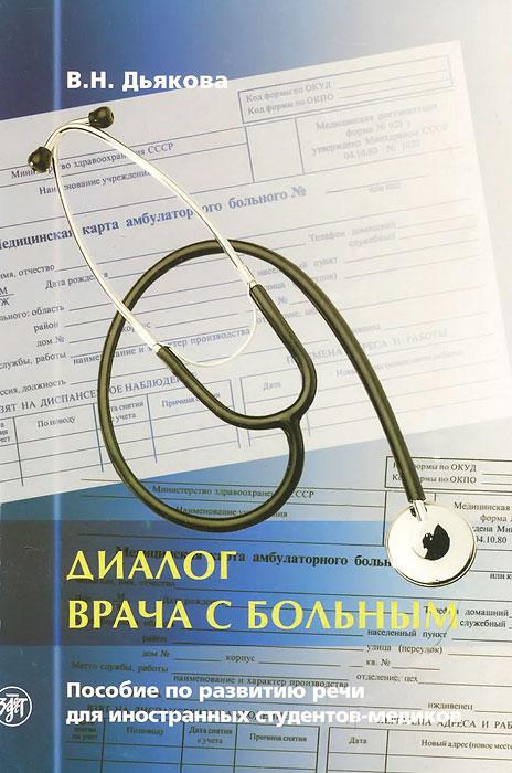 Диалог врача с больным. Пособие по развитию речи для иностранных студентов-медиков