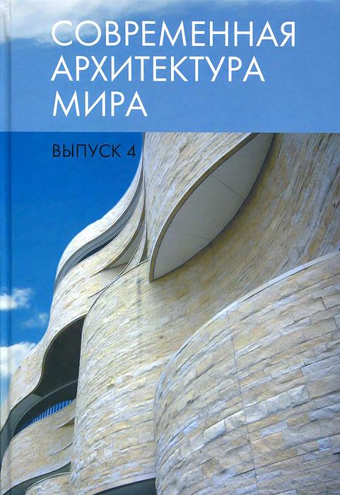 Современная архитектура мира: Вып.4