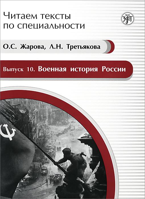 Военная история России. Учебное пособие по языку специальности