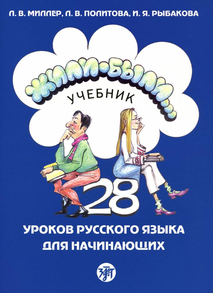 Жили-были... 28 уроков русского языка. Учебник