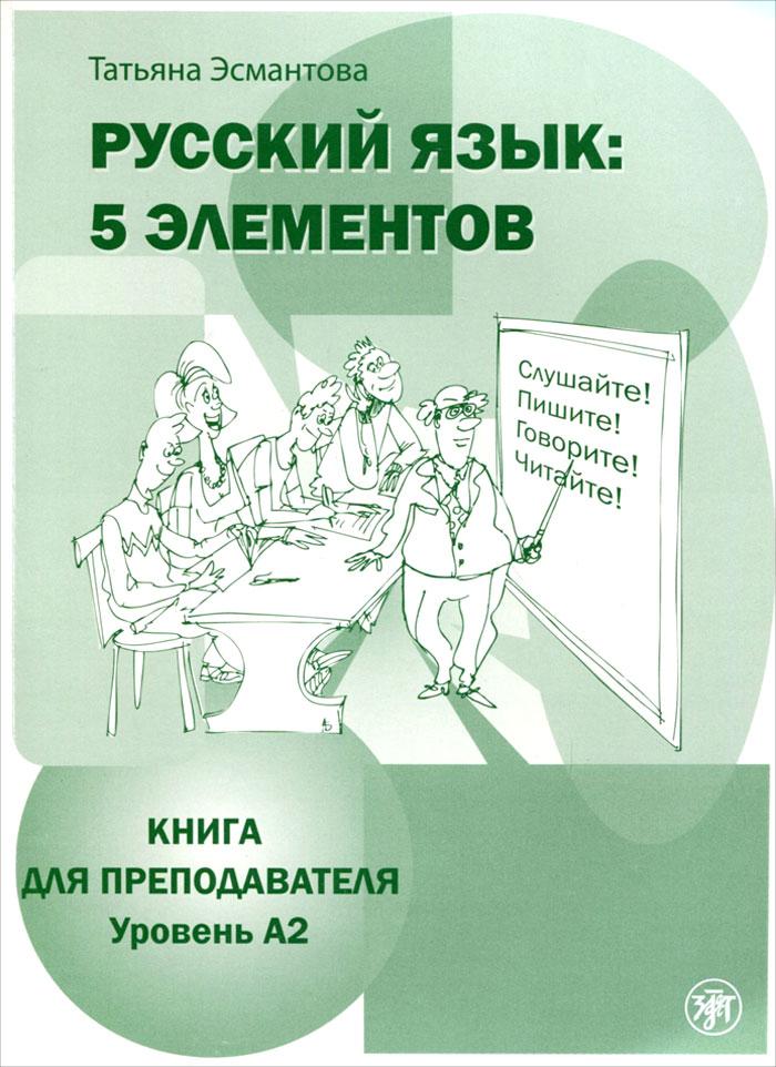 Русский язык. 5 элементов. Уровень A2. В 3 частях. Часть 2. Книга для преподавателя (+ CD)