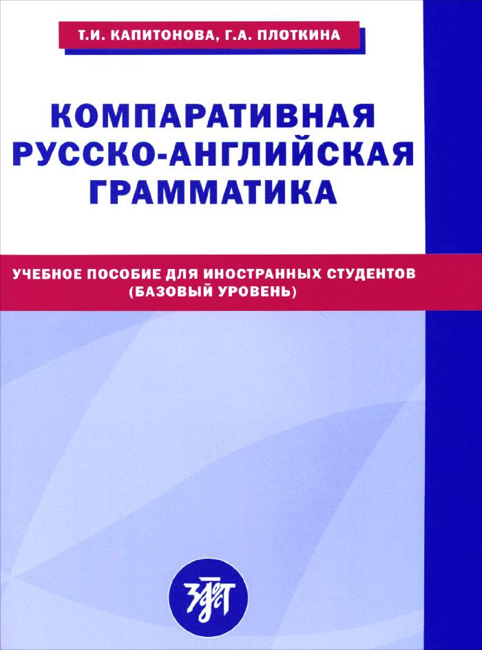 Компаративная русско-английская грамматика. Учебное пособие для иностранных студентов (базовый уровень)