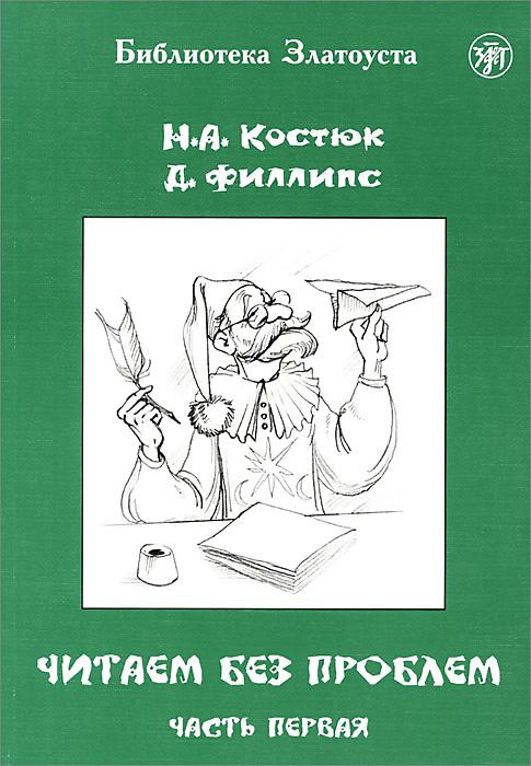 Читаем без проблем. В 4 частях. Часть 112296407Книга по чтению предназначена для студентов-иностранцев, начинающих изучать русский язык. Каждый из адаптированных текстов иллюстрирует определённый грамматический материал элементарного и базового уровней. Может использоваться при самостоятельной работе или работе с преподавателем. Одновременно, в процессе чтения, студенты знакомятся с жанром современной литературной сказки. Книга также может служить в качестве рабочей тетради для студента. I уровень - 760 слов.