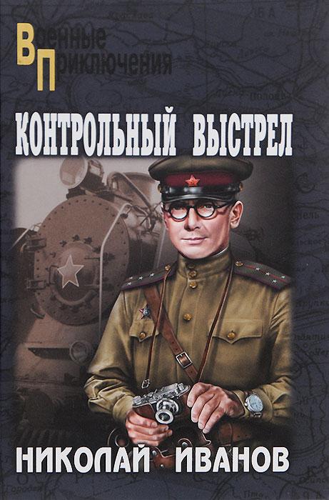 Николай Иванов Контрольный выстрел
