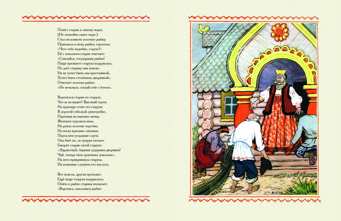 пушкин сказка о рыбаке и рыбке текст тестирования, тесты проверку