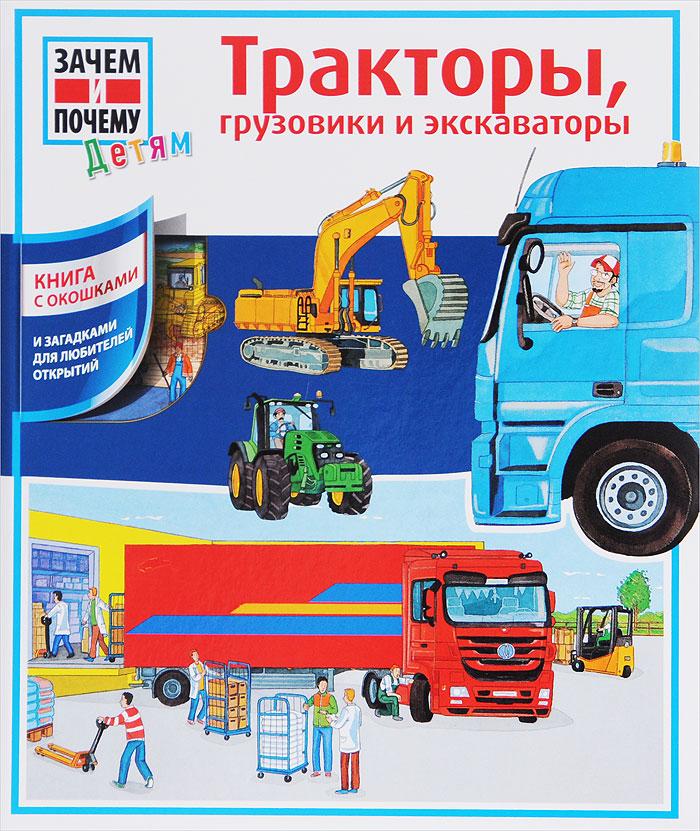 Тракторы, грузовики и экскаваторы. Книга с окошками