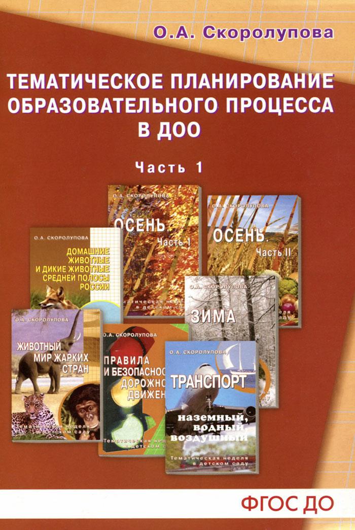 Тематическое планирование образовательного процесса в ДОО. Учебно-методическое пособие. Часть 1