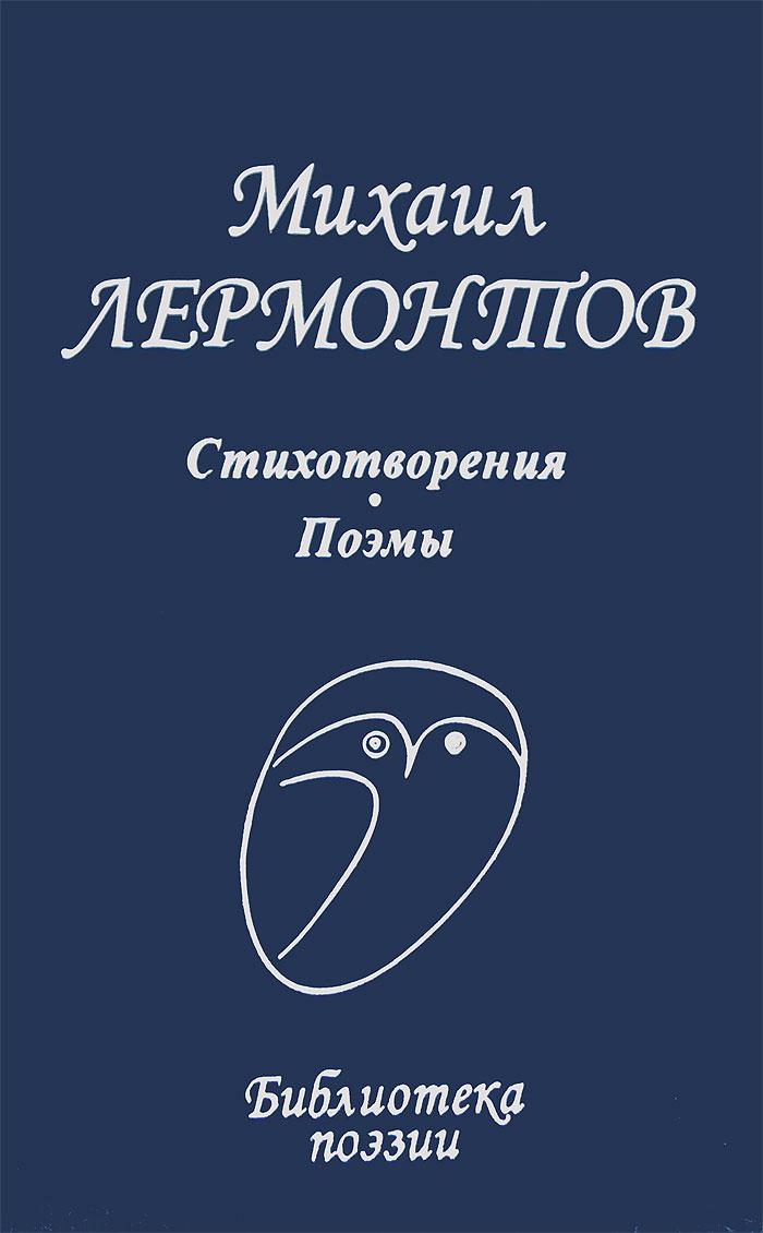 Обложка книги Михаил Лермонтов. Стихотворения. Поэмы