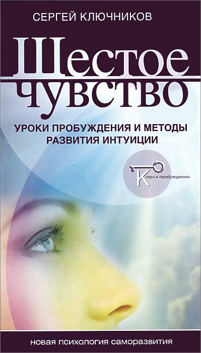 Шестое чувство. Уроки пробуждения и методы развития интуиции ( 978-5-93454-192-8 )