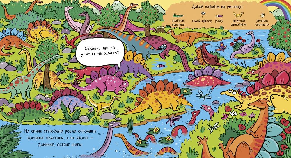 Найди динозавра на острове