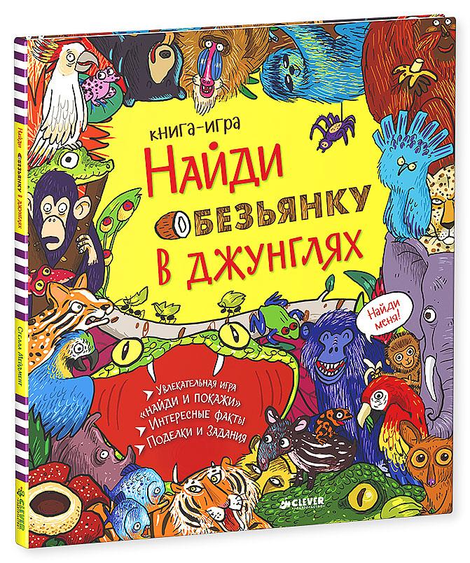 Найди обезьянку в джунглях12296407Что вас ждет под обложкой: Вместе с новой книгой Найди обезьянку в джунглях приглашаем вас в таинственные джунгли! Здесь есть на что посмотреть: яркие попугаи, весёлые шимпанзе, лягушки, туканы и обезьяны, удивительные растения и природа не оставят равнодушными ни одного читателя. На каждом развороте книги - множество предметов для поиска, интересные факты о джунглях, а также сюрприз: маленькая обезьянка, которую нужно найти на каждом развороте. Рассматривайте книгу, ищите предметы вместе с детьми и вы увидите, как много любопытного можно найти в джунглях. Гид для родителей: Красочное издание в удобном формате - книжка-картинка серии Найди и покажи - Найди обезьянку в джунглях станет одним из любимых ребенком. Ведь это яркая книга с множеством картинок и занимательными заданиями, поделками и вопросами. На каждом развороте книги, рассказывающем об обитателях джунглей, предлагается найти 5 предметов, а один веселый персонаж - обезьянка бессменно...