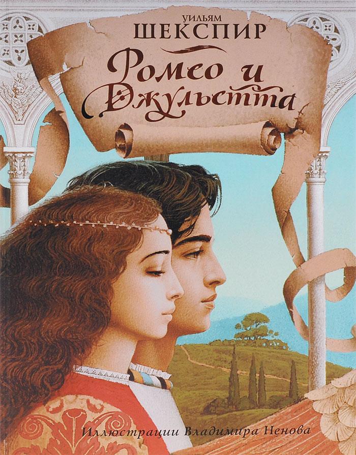 Ромео и Джульетта12296407Пьеса Уильяма Шекспира «Ромео и Джульетта» во все времена от начала своего создания являлась эталоном чистоты, преданности и любви. По ней снято более пятидесяти художественных фильмов, ей посвящены оперы, балеты и мюзиклы, создаются сообщества и клубы. Так в городе Верона, где Уильям Шекспир поселил юных влюблённых, в 1937 году Этторе Солимани, хранитель музея, на территории которого по преданию находится Гробница Джульетты, положил начало традиции отвечать на письма, оставленные посетителями. Позже эта традиция нашла своих последователей, и в родном городе Ромео и Джульетты был создан Клуб имени Джульетты, который продолжает свою деятельность до сих пор. Владимир Ненов — замечательный художник из Санкт-Петербурга — выбрал произведение Уильяма Шекспира, обращённое к общечеловеческим проблемам и ценностям не случайно. Художнику близки классические, монументальные образы. «Работая над иллюстрациями, я для себя решил, — говорит художник, — что нужно изобразить не столько...