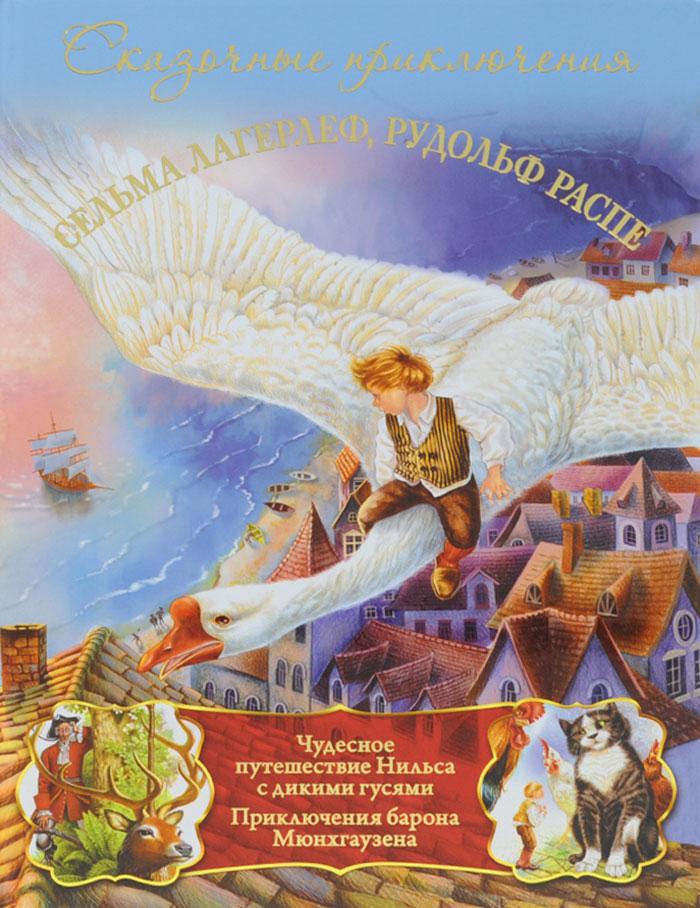 Приключения барона Мюнхаузена. Чудесное путешествие Нильса с дикими гусями12296407В книгу вошли самые удивительные сказочные приключения, проиллюстрированные великолепными рисунками - «Приключения барона Мюнхгаузена» и «Чудесное путешествие Нильса с дикими гусями». Фантастические рассказы о своих приключениях придумал сам их герой – барон Мюнхгаузен, действительно живший в Германии в начале 17 века. Другая захватывающая и поучительная история о заколдованном мальчике, который стал размером с маленького гнома, и чтобы снять заклятие, отправился в странствие по Швеции в компании диких гусей! Ему придется пережить множество приключений и преодолеть немало трудностей, а главное – понять, что такое настоящая дружба и поддержка в трудную минуту! По страницам этой книги Вы совершите незабываемые путешествия! На пути столкнетесь с самыми невероятными героями и событиями!