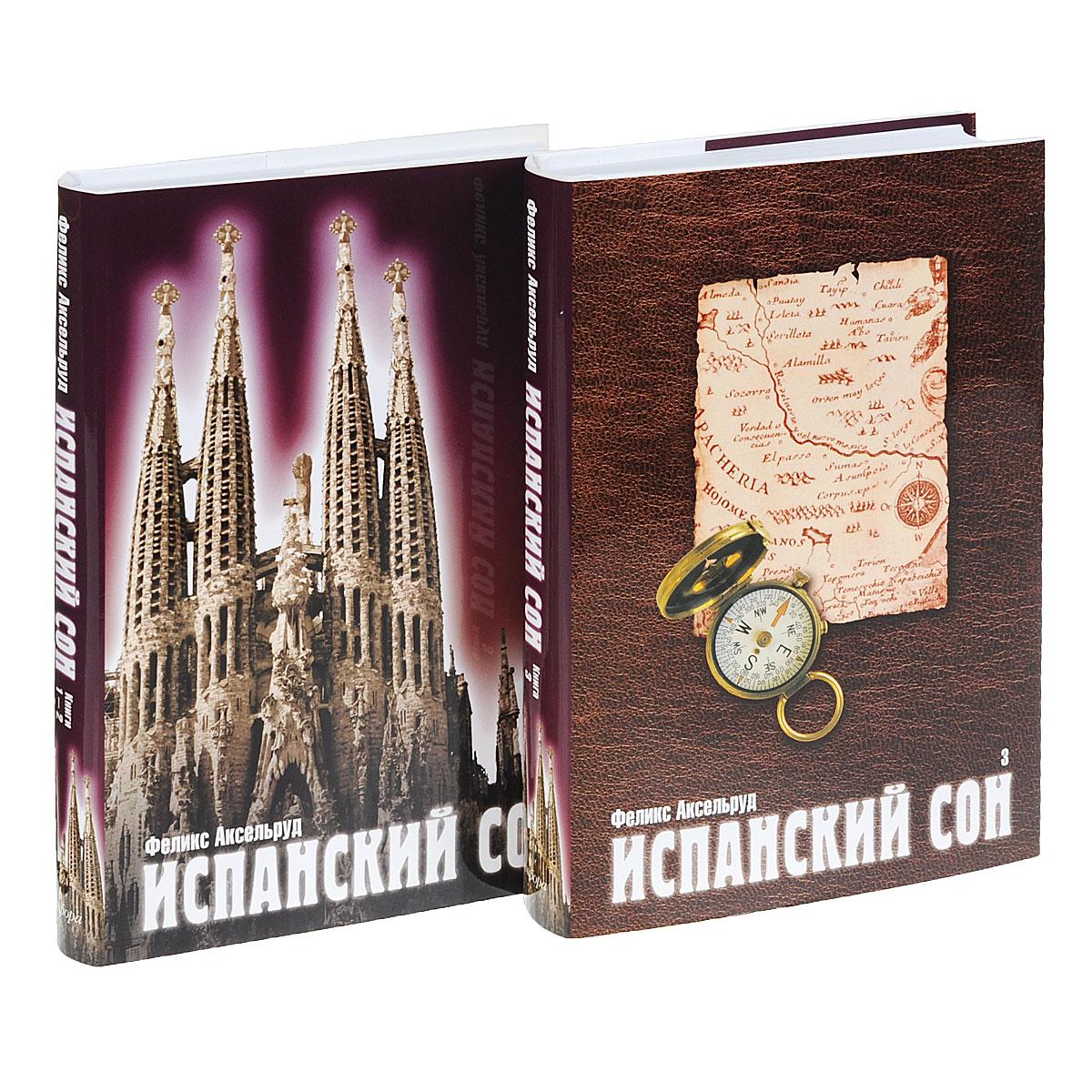 Испанский сон . В 3 книгах (комплект из 2 книг)