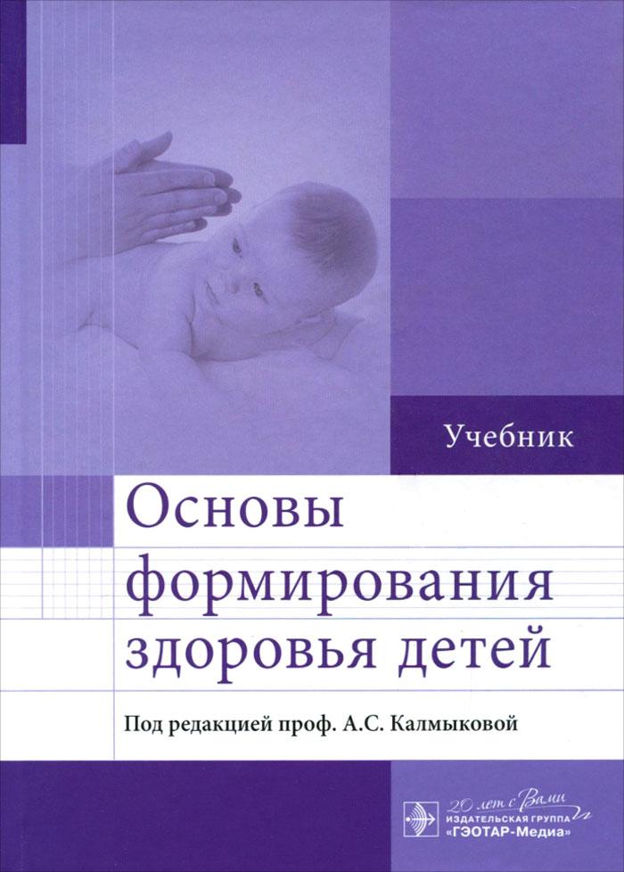 Основы формирования здоровья у детей. Учебник