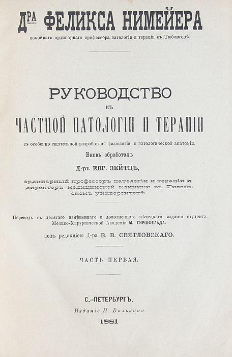 Руководство к частной патологии и терапии с особенно тщательной разработкой физиологии и патологической анатомии (комплект из 3 книг)