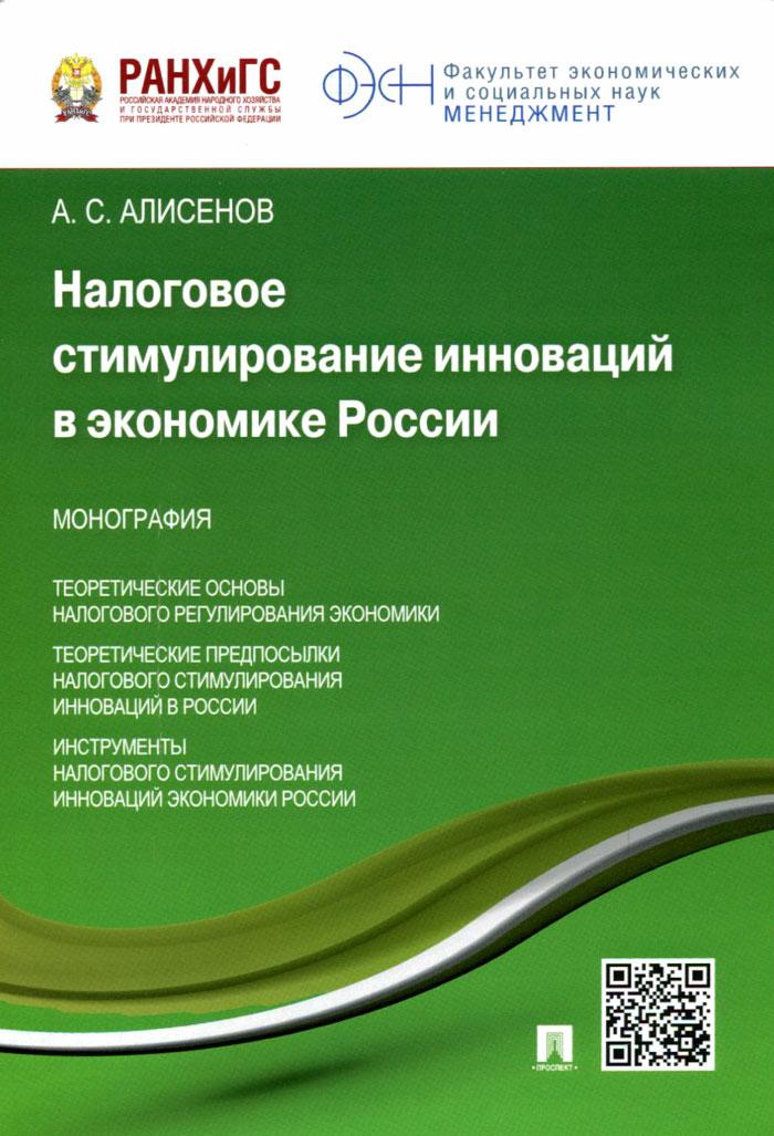 Налоговое стимулирование инноваций в экономике России