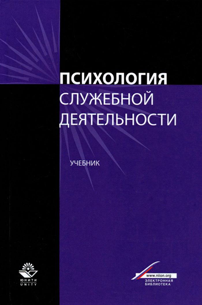 Психология служебной деятельности. Учебник