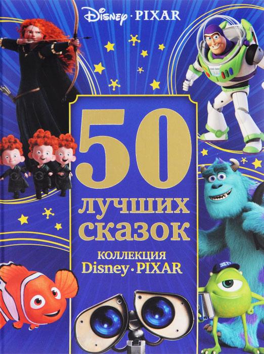 50 лучших сказок. Коллекция Disney-Pixar12296407Великолепный сборник включает 50 сказок по мотивам любимых анимационных фильмов Disney-Pixar. Малышам интересно, как сложилась судьба героев после того, как погас экран телевизора. Теперь сказки продолжаются, а сюжеты получают новое развитие, и об этом вы с ребёнком узнаете вместе, удобно устроившись с книжкой в руках. Волшебный мир Disney-Pixar гостеприимно распахивает свои двери перед маленькими читателями!