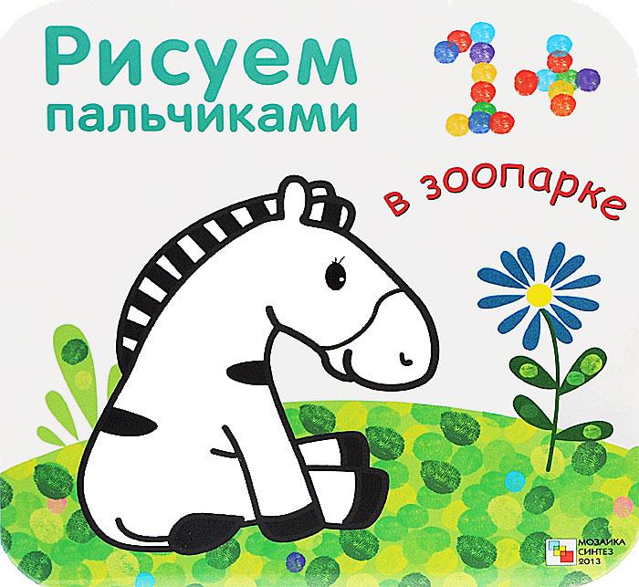Рисуем пальчиками. В зоопарке12296407Пальчиковое рисование доступно малышу уже в 1 год. Оно великолепно развивает мелкую моторику, координацию движений, речь, фантазию, интеллект, творческие способности. Рисуя, малыш знакомится с цветами и учится их различать. Прочитайте ребенку стихотворение, назовите изображение и предложите порисовать вместе. Если ваш малыш рисует пальчиками впервые, возьмите его руку в свою, обмакните пальчик ребенка в краску и покажите, как нужно ставить на картинке пятнышки-отпечатки, заполняя ими контур изображения. Очень скоро малыш научится самостоятельно рисовать пальчиками. Обязательно хвалите малыша, демонстрируйте его творения близким. Готовую картинку можно вырезать и поместить в рамку на память о первых творческих успехах вашего ребенка.