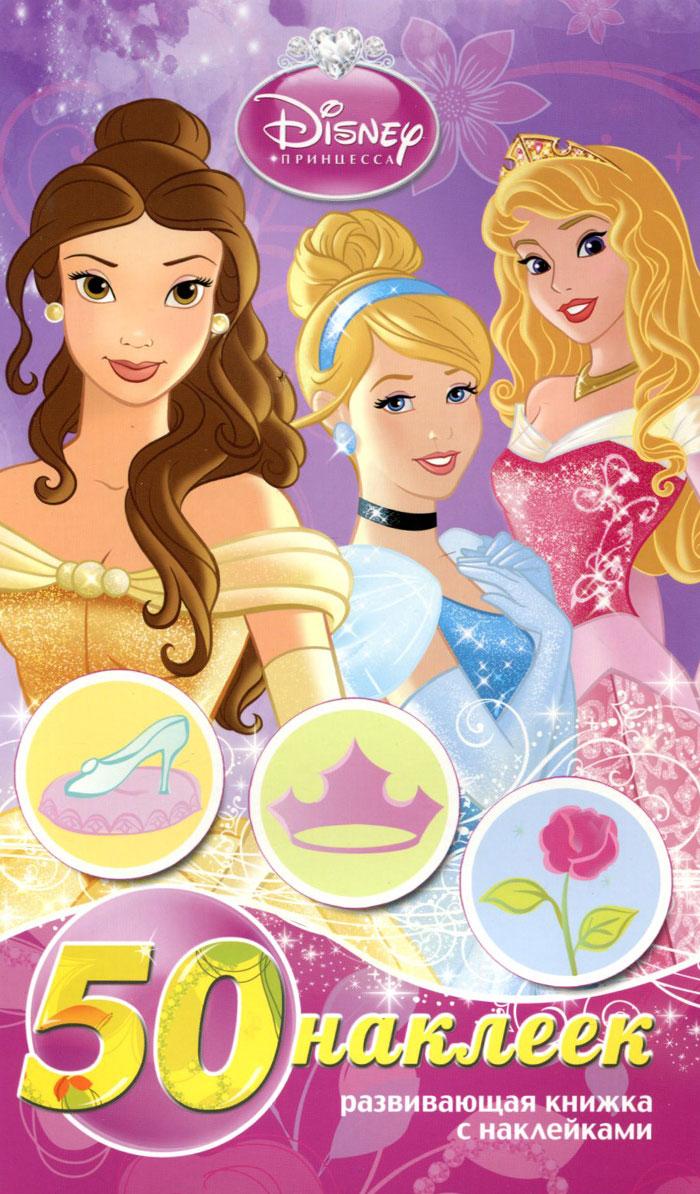 Принцессы. Развивающая книжка-малышка (+ 50 наклеек)
