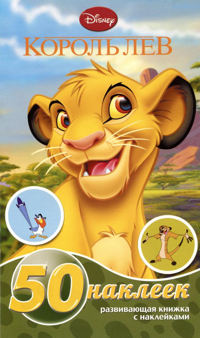 Король Лев. Развивающая книжка-малышка (+ 50 наклеек)