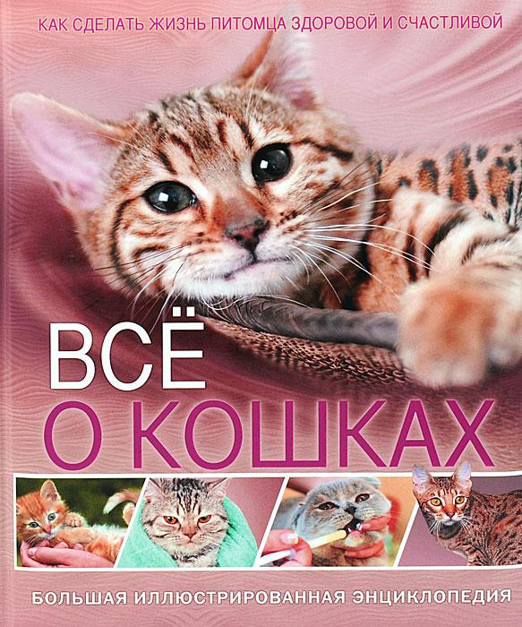 Всё о кошках. Большая иллюстрированная энциклопедия