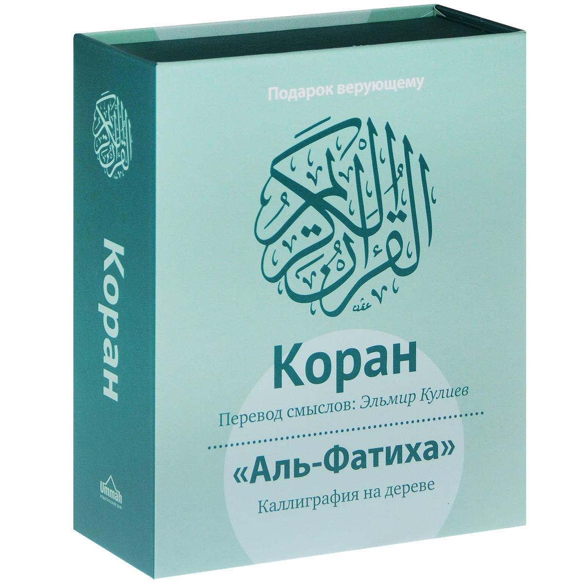 Коран (+ Аль-Фатиха каллиграфия на дереве)