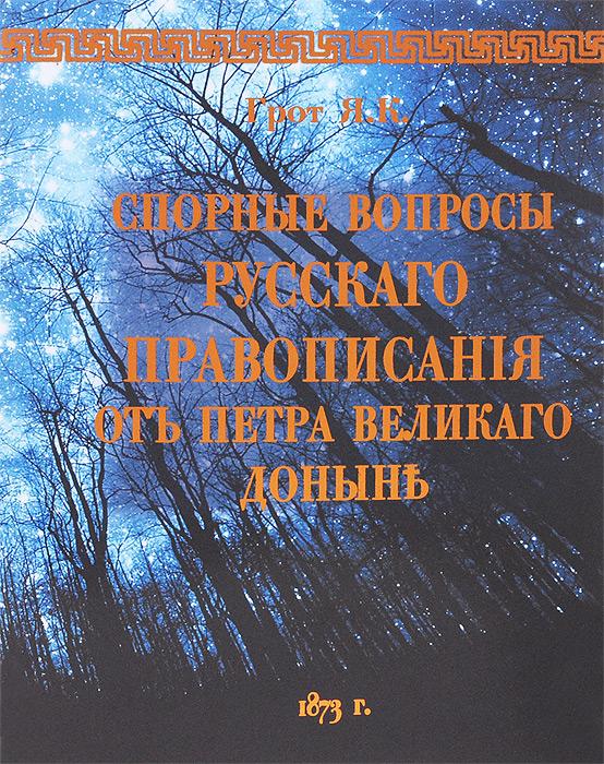 Спорные вопросы русского правописания от Петра Великого доныне