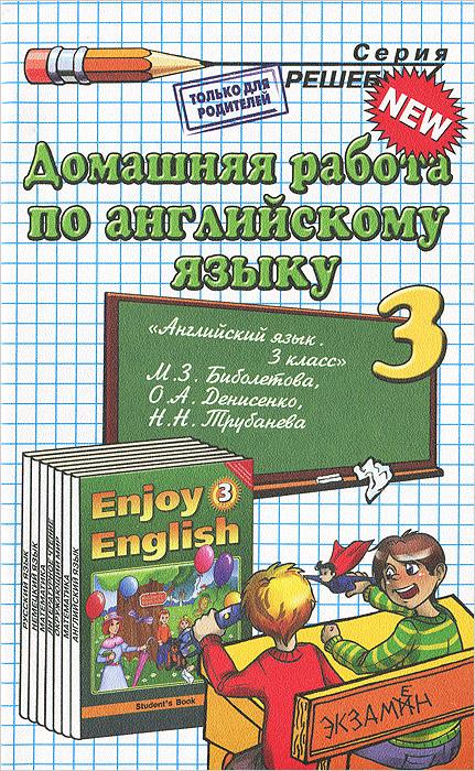 Домашняя работа по английскому языку. 3 класс