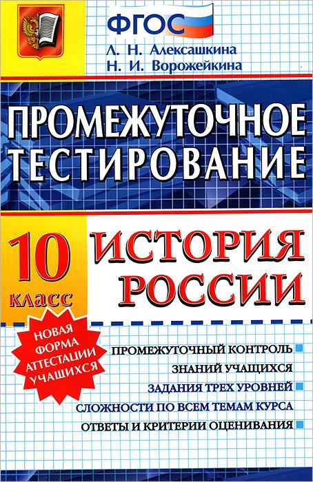 История России. 10 класс. Промежуточное тестирование