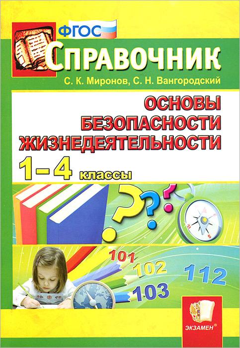 Основы безопасности жизнедеятельности. 1-4 классы. Справочник
