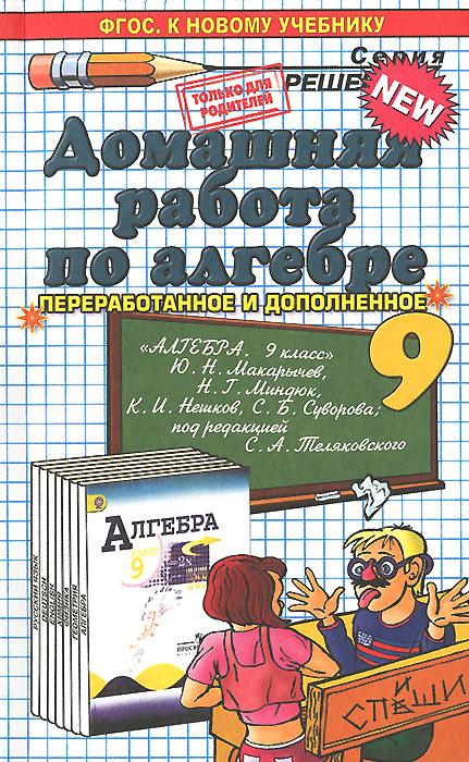 Алгебра. 9 класс. Домашняя работа. К учебнику Ю. Н. Макарычева и др