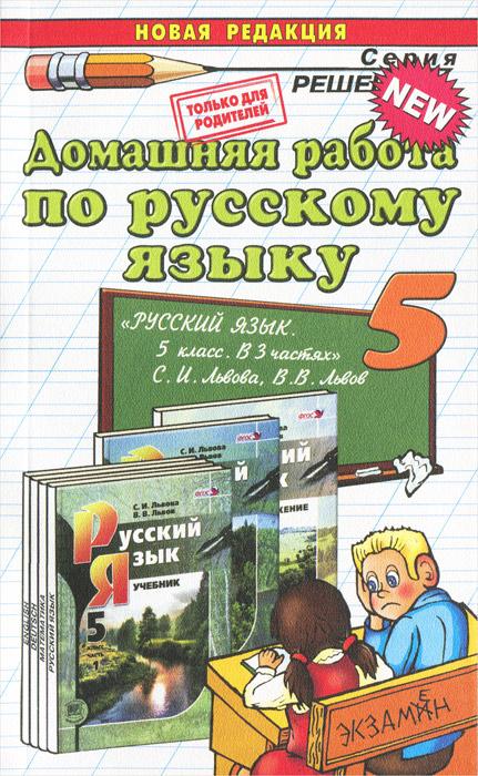 Русский язык. 5 класс. Домашняя работа