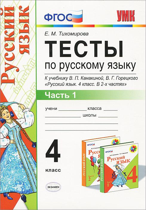 Русский язык. 4 класс. Тесты к учебнику В. П. Канакиной, В. Г. Горецкого