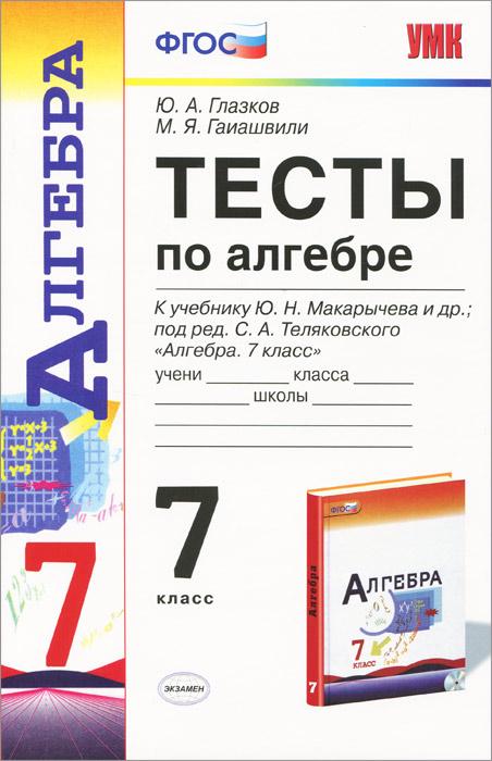 Алгебра. 7 класс. Тесты к учебнику Ю. Н. Макарычева