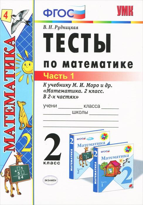 Математика. 2 класс. Тесты. В 2 частях. Часть 1. К учебнику М. И. Моро и др.