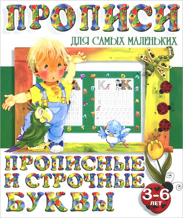 Прописные и строчные буквы. 3-6 лет