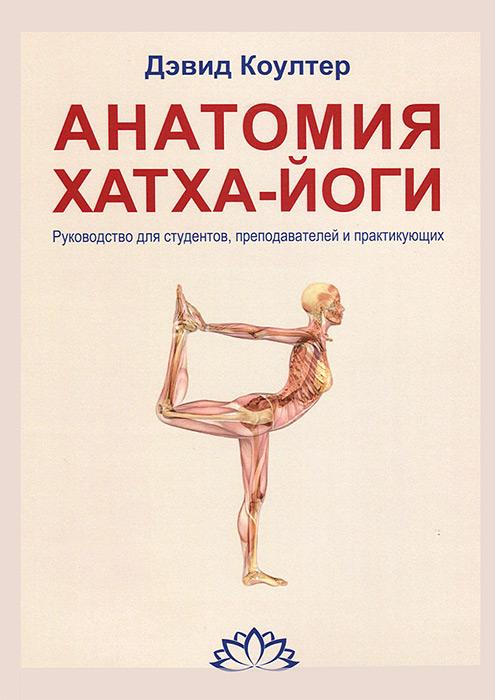 Анатомия Хатха-йоги. Руководство для студентов, преподавателей и практикующих