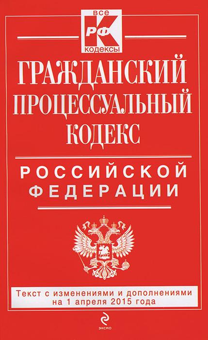 Гражданский процессуальный кодекс Российской Федерации ( 978-5-699-80606-5 )