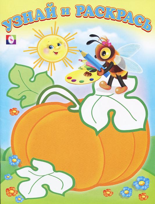 Пчелка и тыква. Раскраска