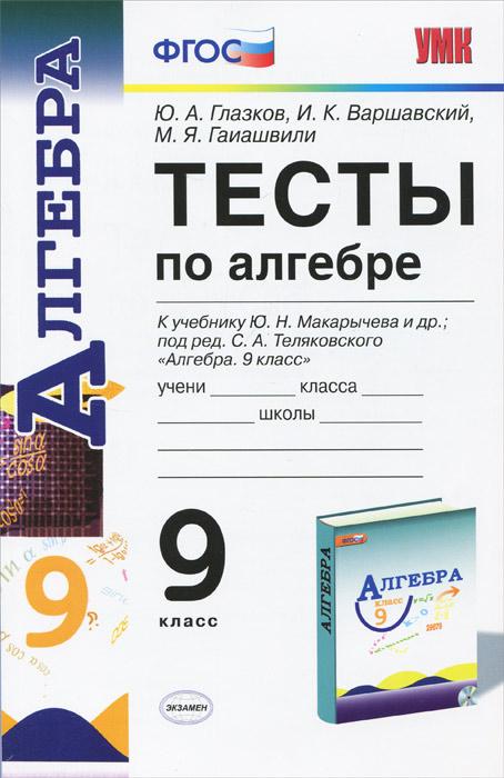 Алгебра. 9 класс. Тесты. К учебнику Ю. Н. Макарычева и др.