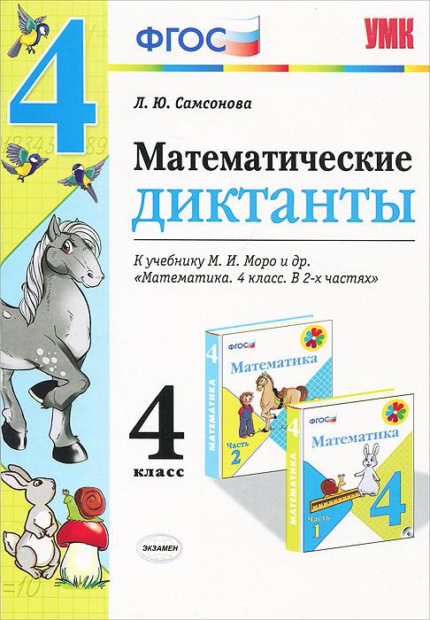Математика. 4 класс. Диктанты. К учебнику М. И. Моро и др.