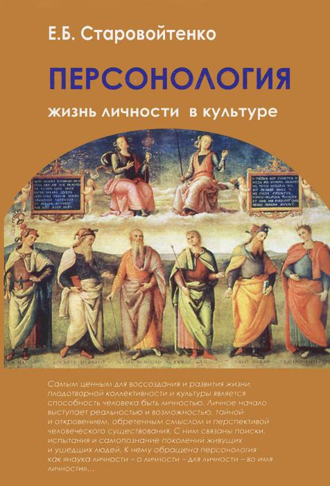 Персонология. Жизнь личности в культуре
