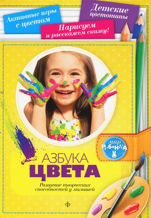 Азбука цвета. Развитие творческих спрсобностей у малышей