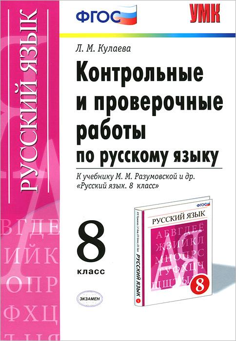 Контрольные и проверочные работы по русскому языку. 8 класс