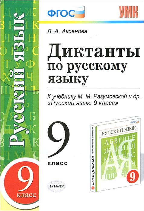 Диктанты по русскому языку. 9 класс