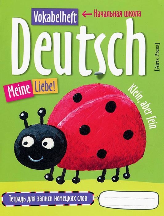 Deutsch: Vokabelheft / Тетрадь для записи немецких слов.