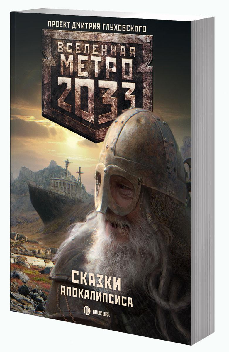 Метро 2033. Сказки апокалипсиса