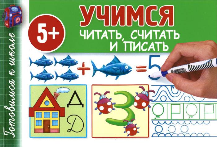 Учимся читать, считать и писать12296407Заниматься по этой книге можно не только дома, но и на прогулке, во время путешествия. Небольшая книжка займёт совсем немного места в вашей сумке или в рюкзачке ребёнка, к тому же её формат очень удобен для самостоятельных занятий малыша. Выполняя задания, юный ученик выучит цифры и буквы, получит первые навыки чтения и счёта, потренирует пальчики. Все эти навыки очень важны для дальнейшего успешного обучения в школе.